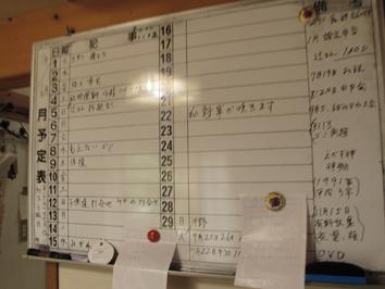おばあちゃんのカレンダー.jpg
