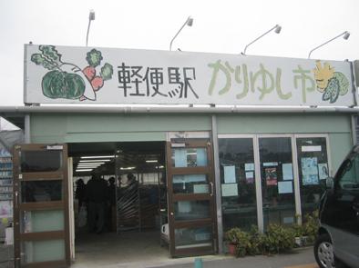 かりゆし市.jpg