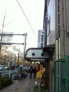 美枝子の店.jpg