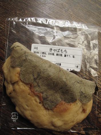 kyabamochi.jpg