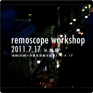 remotokyp2.jpg